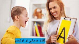 آموزش و درمان اوتیسم